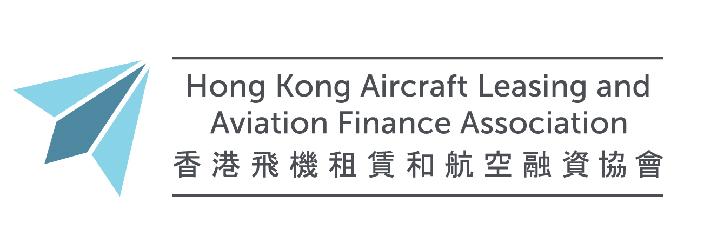 香港飞机租赁和航空融资协会