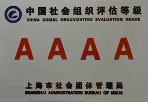 中国社会组织评估等级4A级