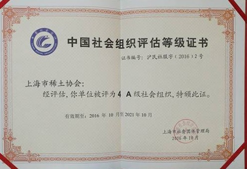 中国社会组织评估等级4A级证书
