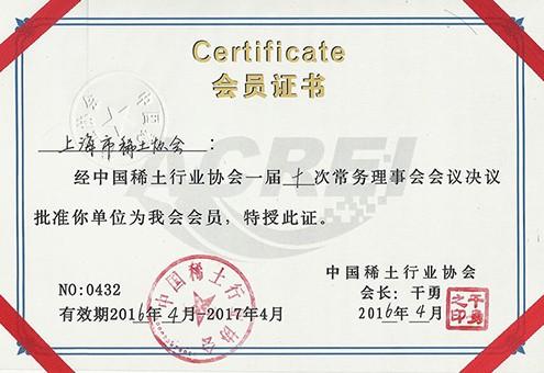 中国必威官网登录行业必威betway官方网站首页会员证书