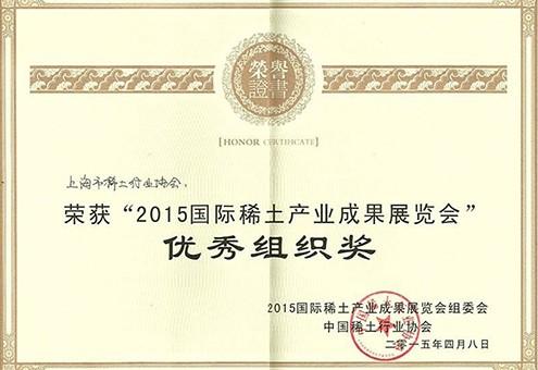 中国BB官网行业贝博app下载颁发的优秀组织奖