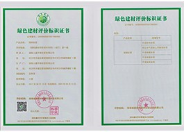 Certificate of Green Building Material Evaluation and Marking