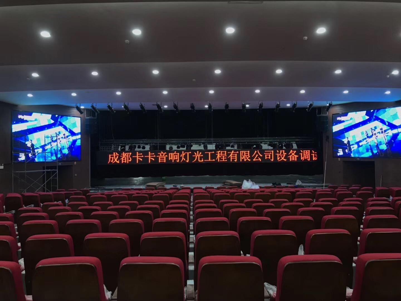 中标宜宾县一曼多功能厅灯光、音响、舞台机械系统