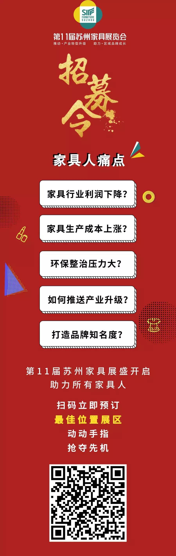 速报:红双喜正式签约第11届苏州家具展!