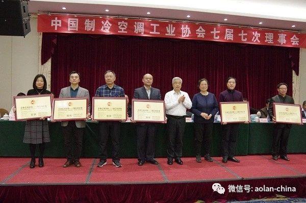 澳蓝获得中国制冷行业首批企业AAA信用等级荣誉