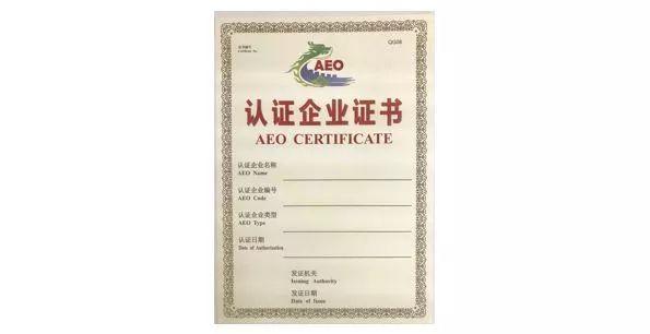 AEO认证|守信企业福利!来看一下联合激励!