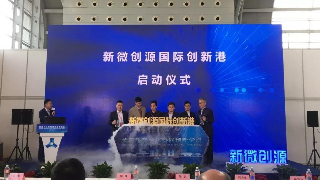 """科交会中的新微创源——""""长三角产业化协同创新论坛"""""""