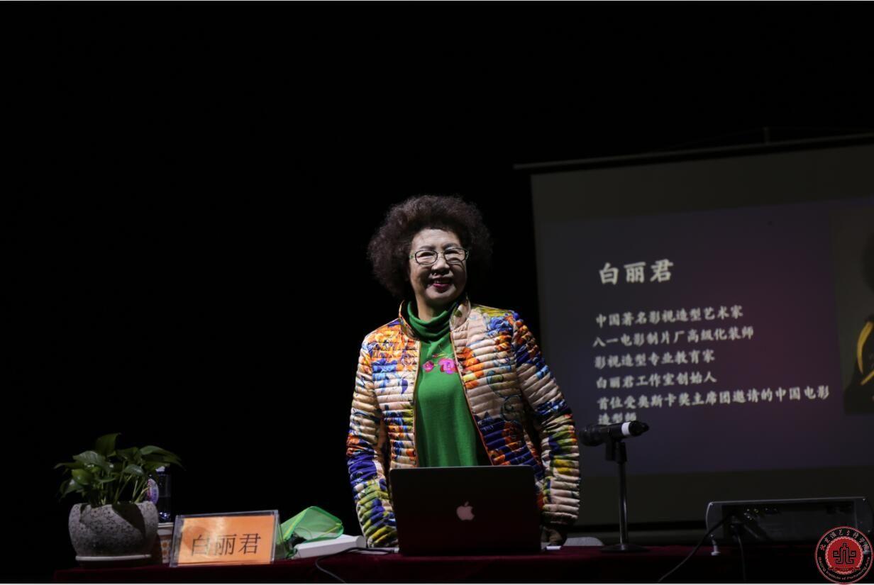 中國著名影視造型藝術家、高級化妝師白麗君來我院講座