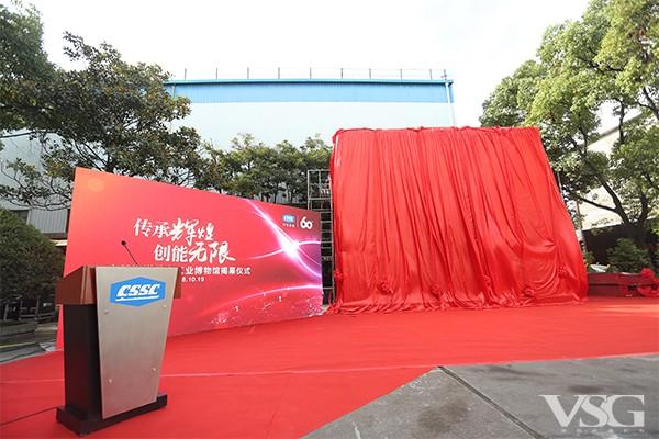 传承创新发展 筑梦中国制造 沪东重机举行中船海洋博物馆揭幕式