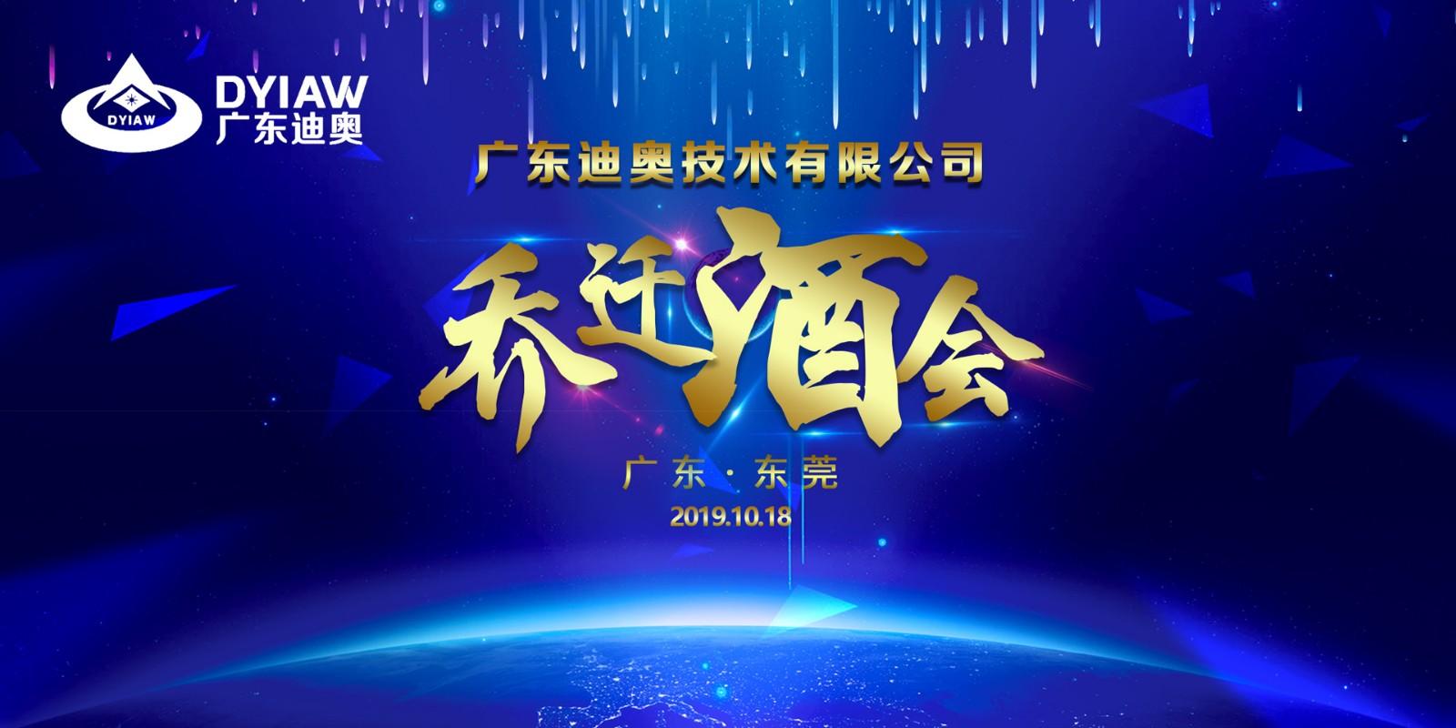 广东龙8国际pt技术有限公司乔迁酒会_视频回顾