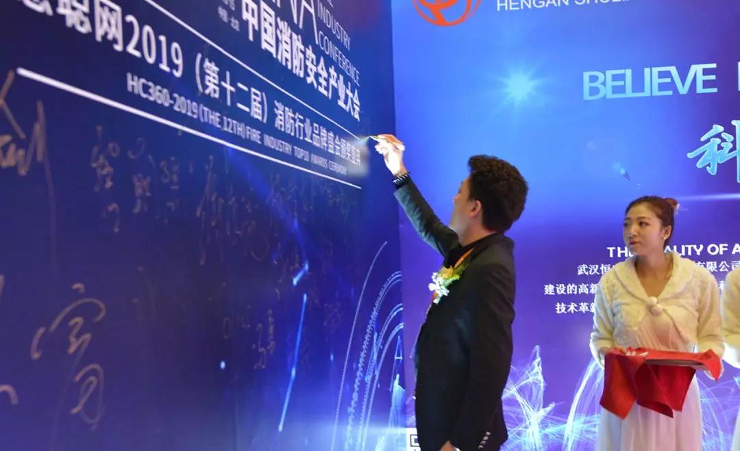 """手持榮譽,肩負使命——賦安榮獲CFIC 2019""""十大報警品牌""""獎項"""