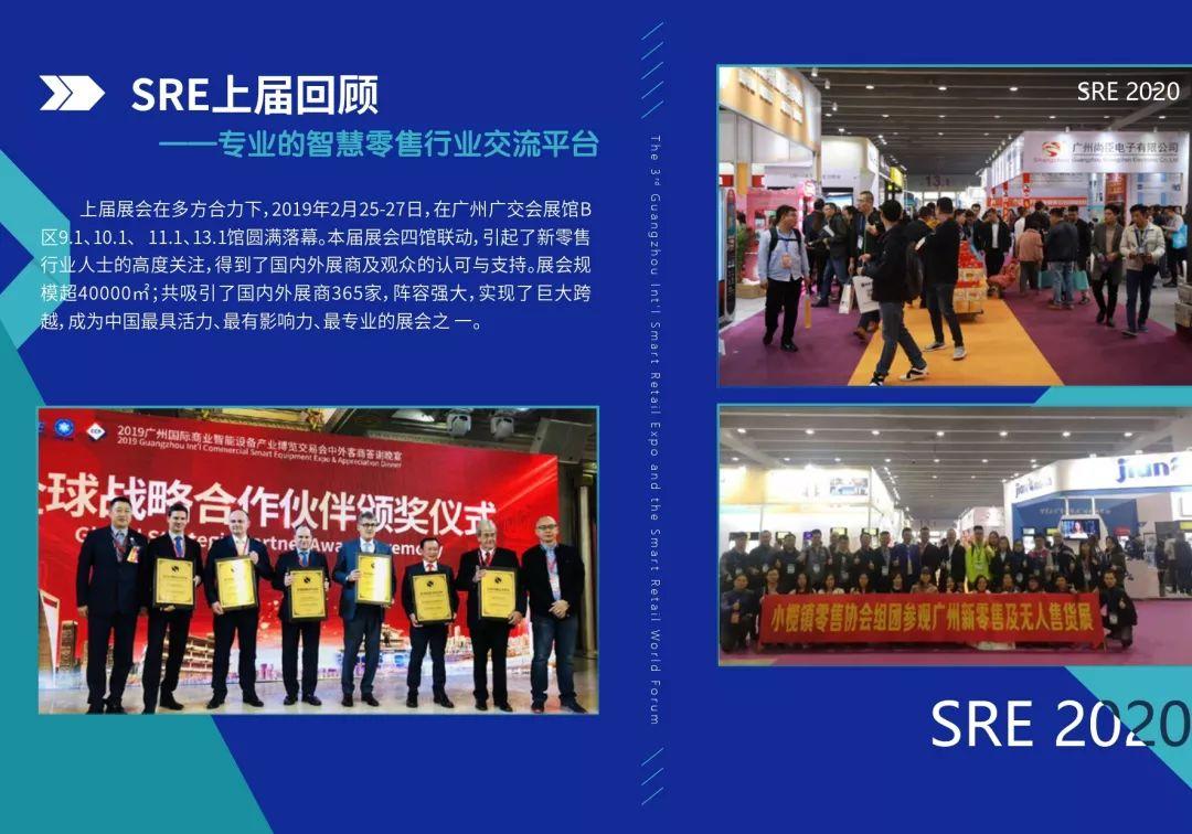 2020第三届广州国际智慧零售博览会强势来袭