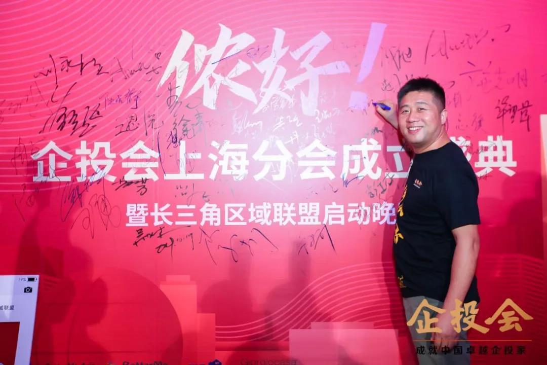 葆蒂蘭國際:熱烈祝賀企投會上海分會成立暨企投會長三角聯盟成立取得圓滿成功!