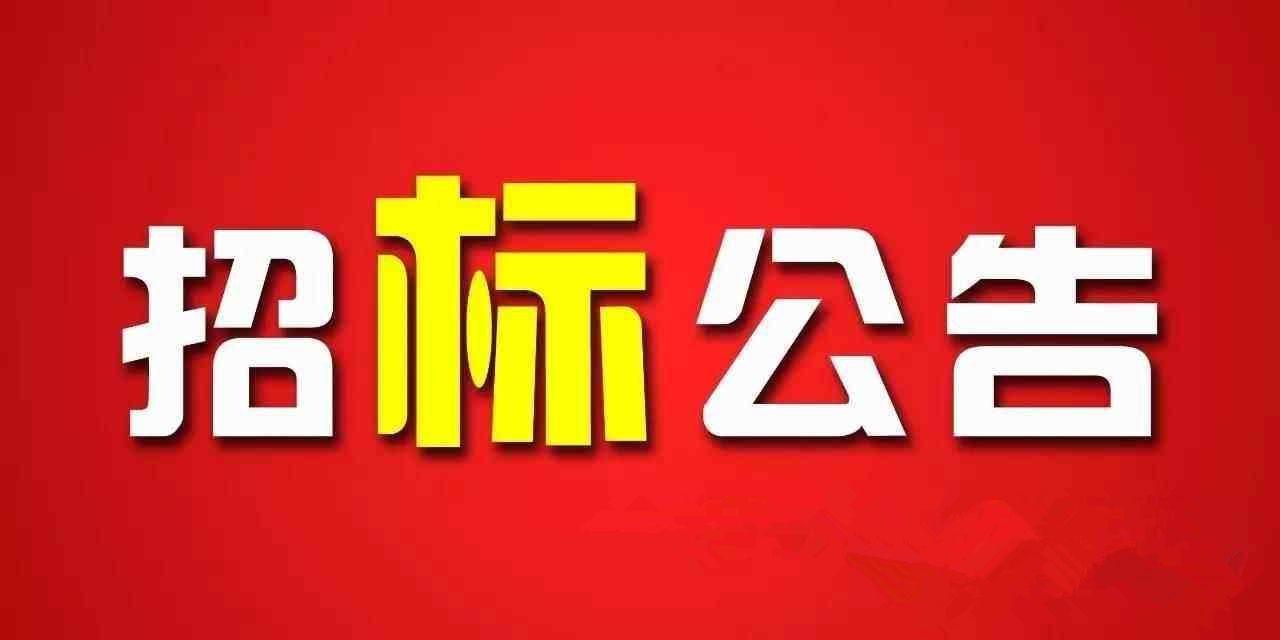 河北冀华万博max手机登录版下载事务所办公楼外立面装饰工程招标公告