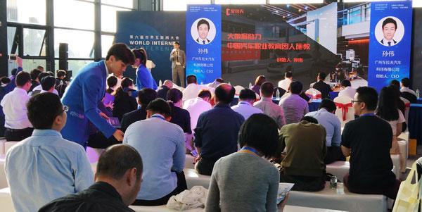 乌镇时间|车拉夫亮相第六届世界互联网大会