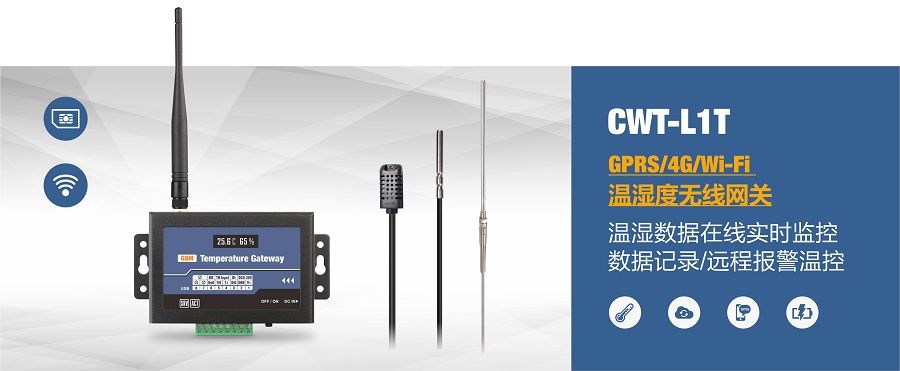CWT-L1T温度网关