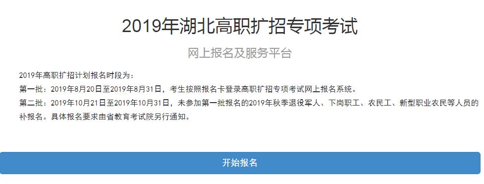 2019年湖北高职扩招专项考试网上报名入口【第二批时间:10月21日-10月31日】