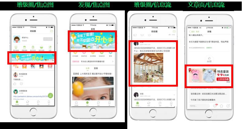 智慧树互动广告平台
