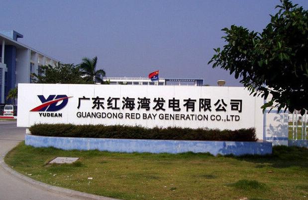 广东红海湾发电有限公司