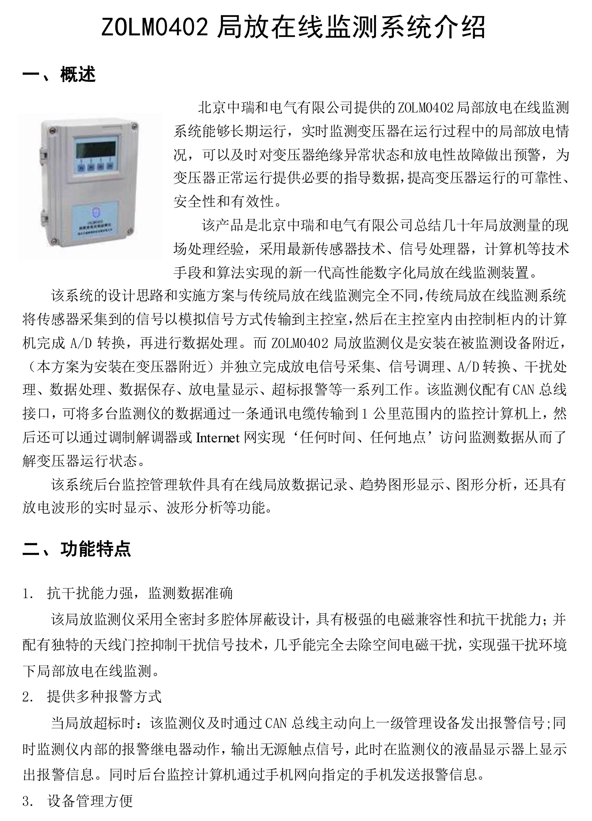 ZOLM0402 局部放电在线监测系统介绍