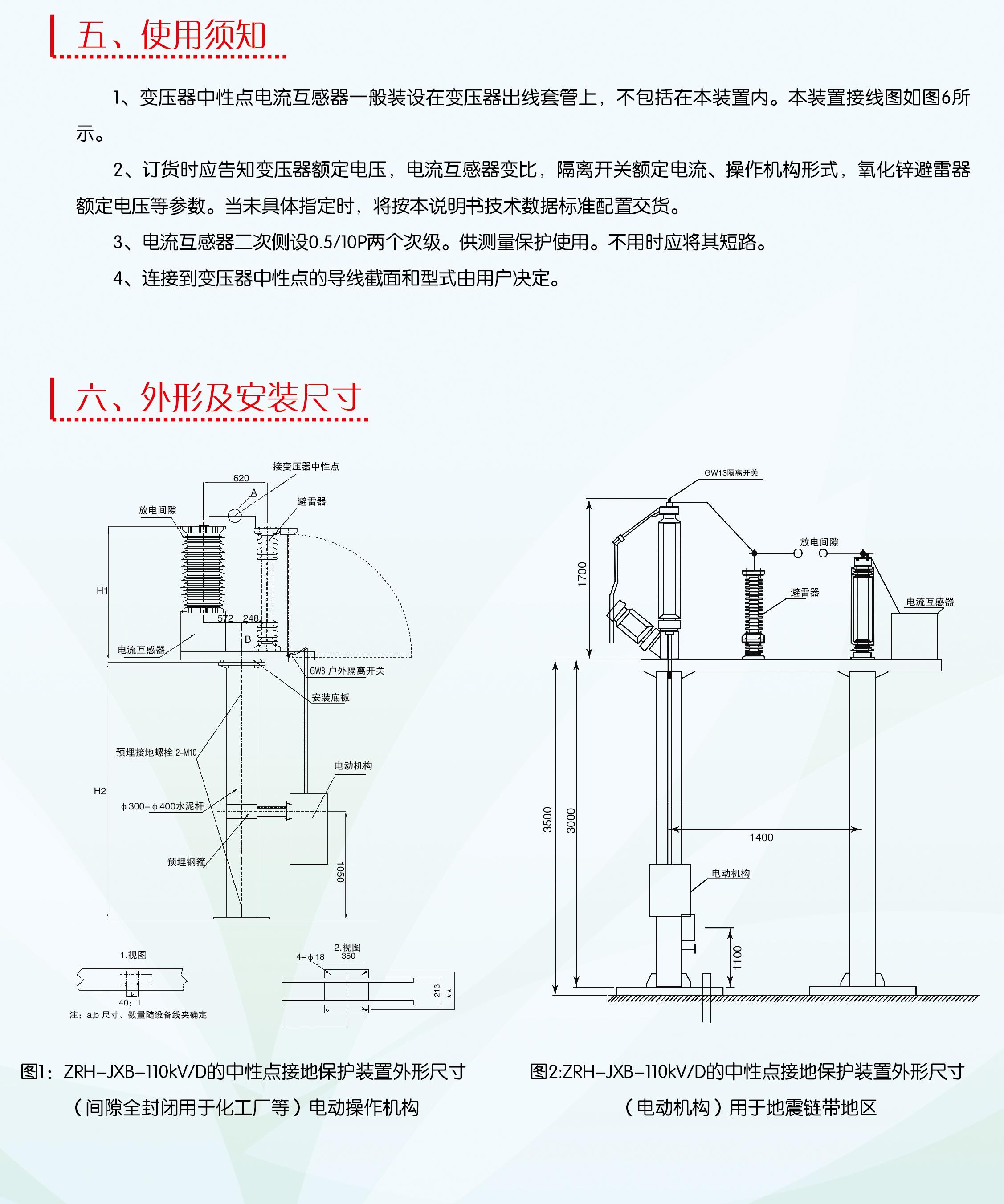ZRH-JXB 系列变压器中性点间隙接地保护装置
