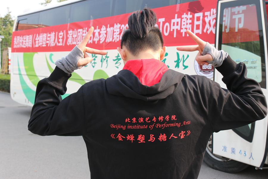 我院原创舞剧《金蝉塑与糖人宝》今日赴日本演出,向世界演好中国故事