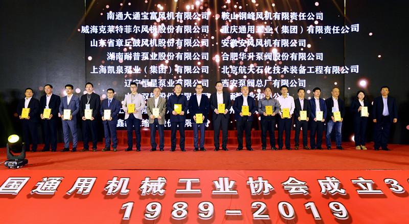 十大网赌信誉的平台成立30周年纪念活动在沈阳隆重
