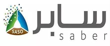 SABER平台强制注册即将进入第六阶段