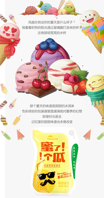 哈蜜瓜冰淇淋酸奶