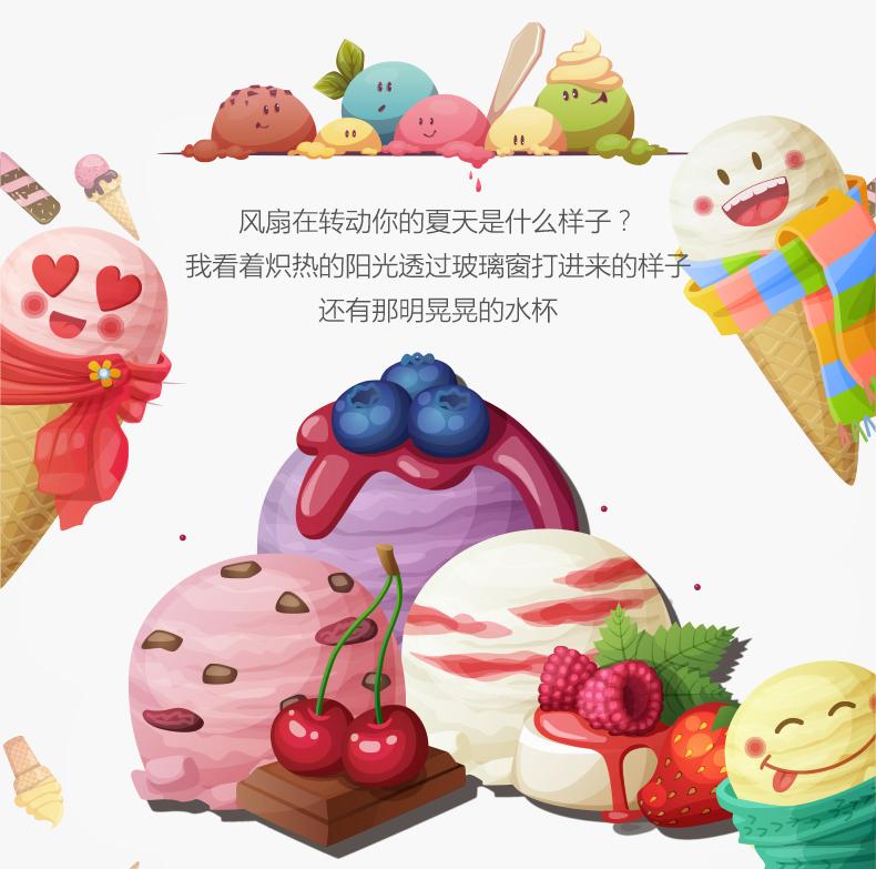 冰淇淋化了酸奶
