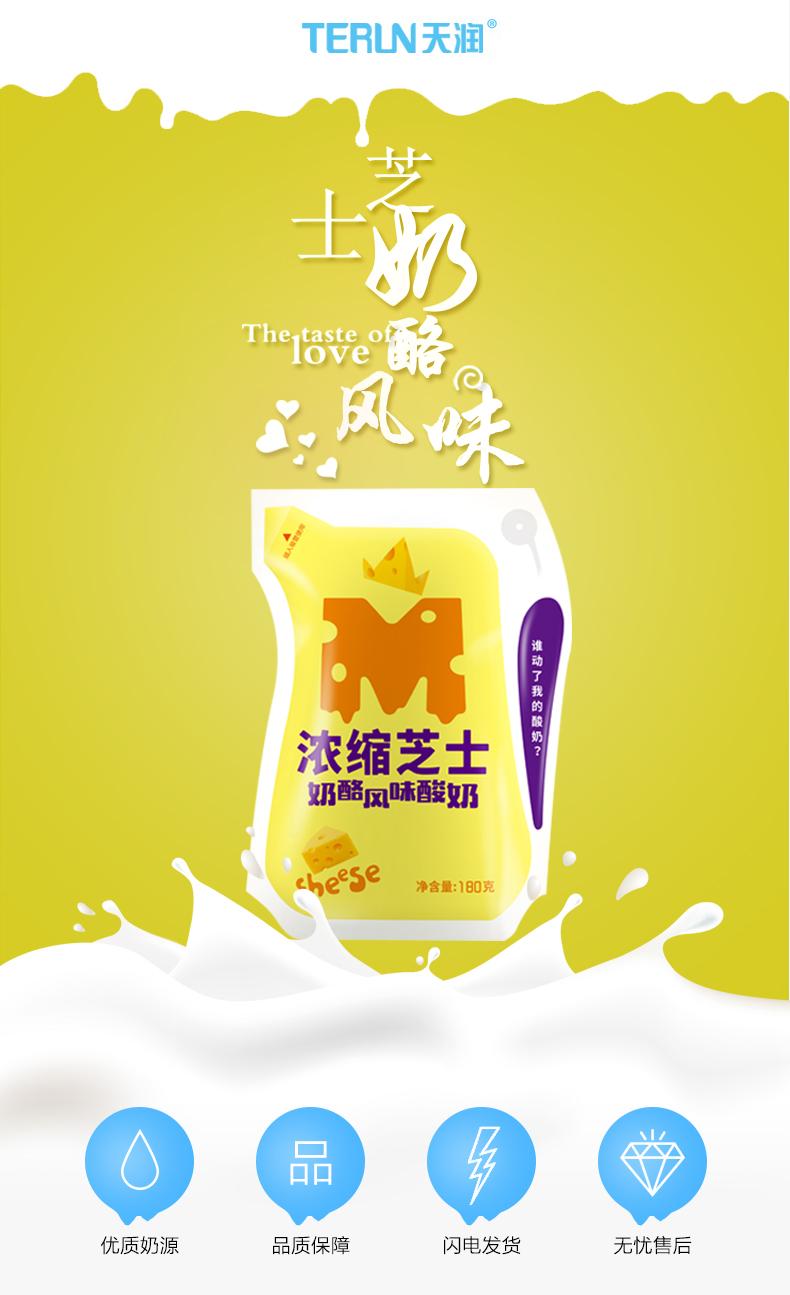 浓缩芝士酸奶