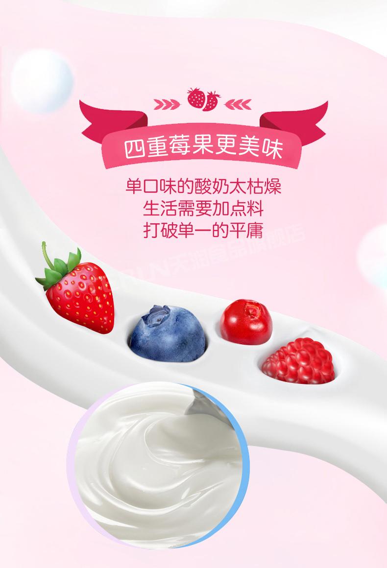 莓完莓了酸奶