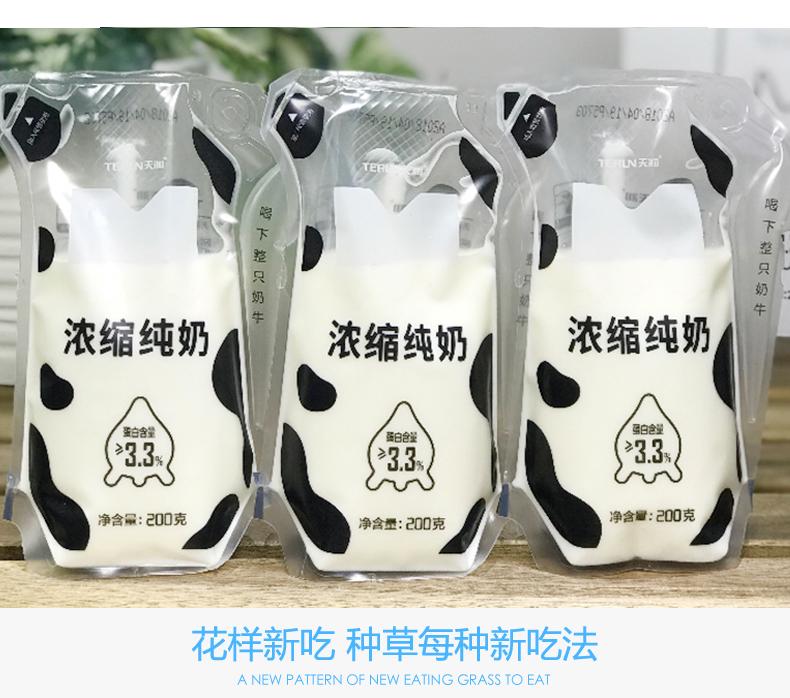 黑白袋装爱克林浓缩纯牛奶