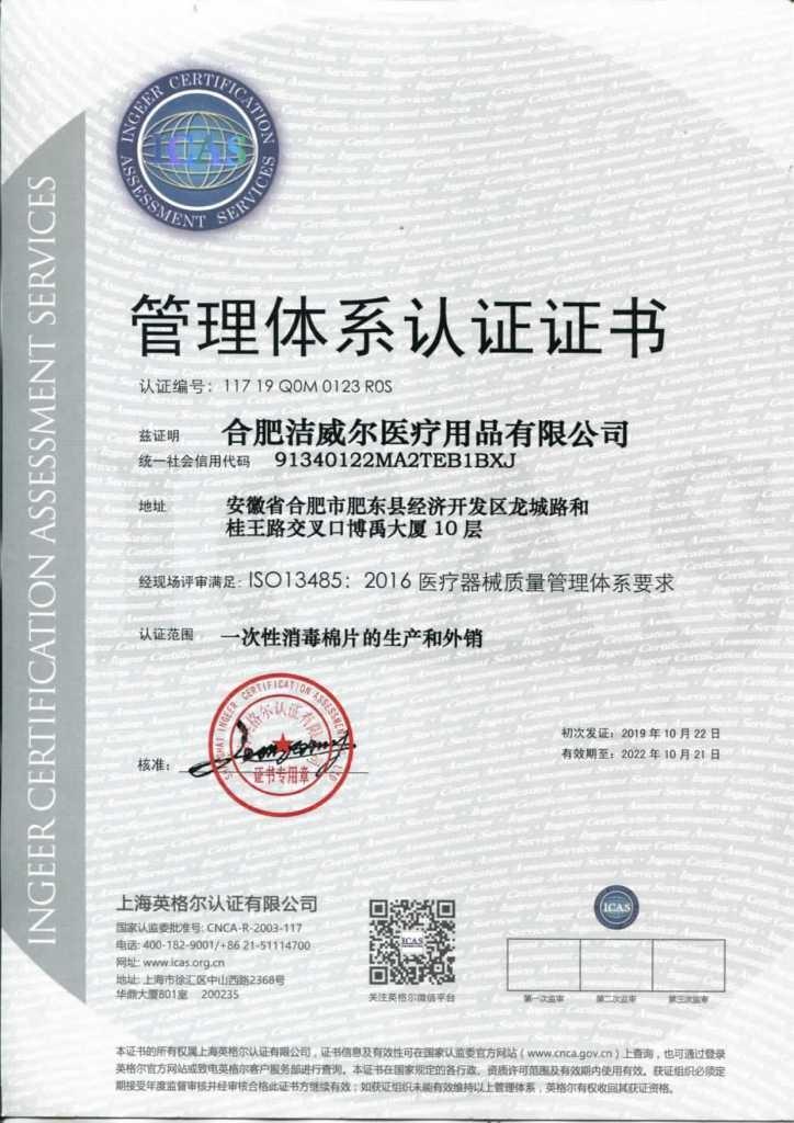 ISO13485证书样本中文