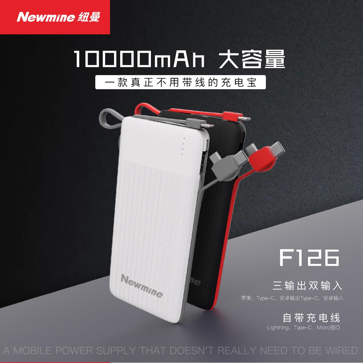 F126 10000mAh聚合物 自带Lightning/Micro/Type-c三线