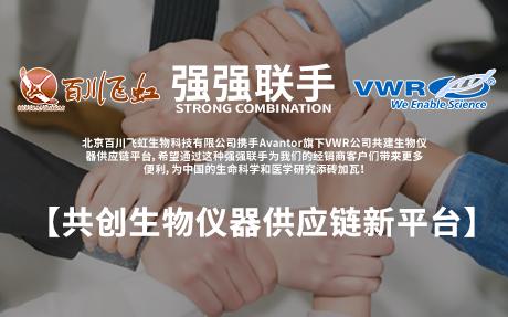 百川龙8官网与VWR共创生物仪器供应链新平台!
