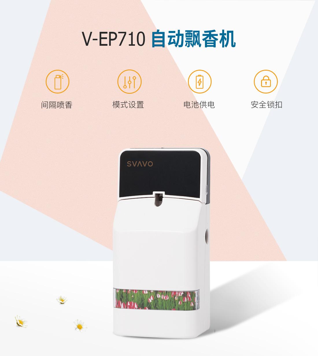 V-EP710