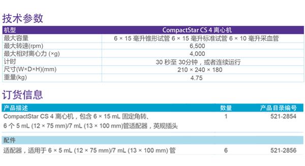 VWR®CompactStar CS 4 离心机