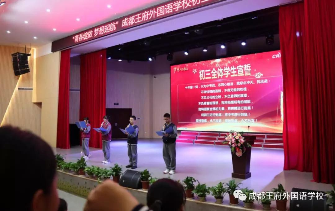 青春绽放,梦想起航 —— 成都王府初三年级毕业季启动仪式