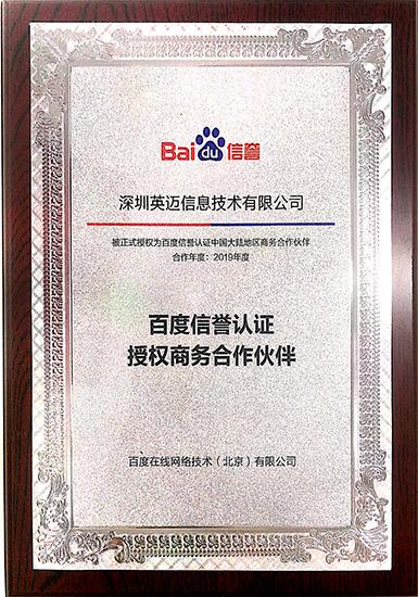 服务升级!英迈思被正式授权百度信誉认证商务合作伙伴