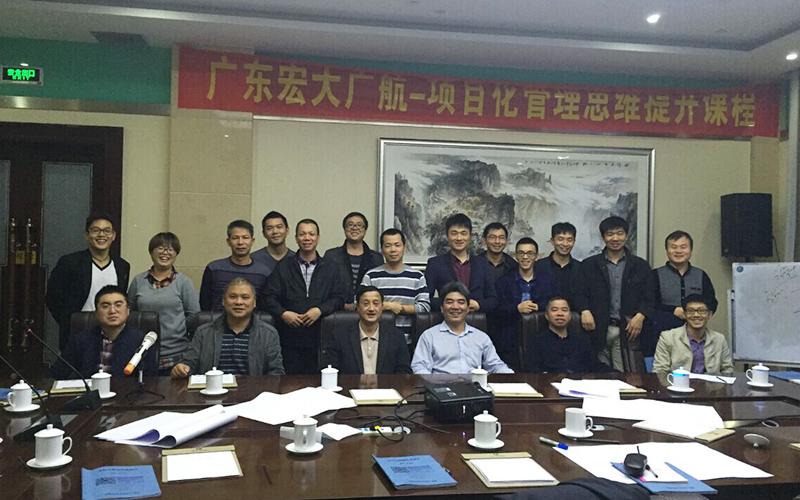 广东宏大广航--项目化管理思维提升课程