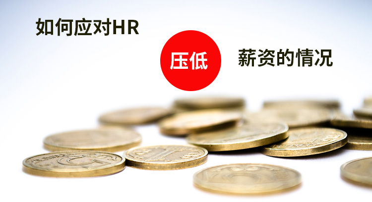 如何应对HR压低薪资的情况