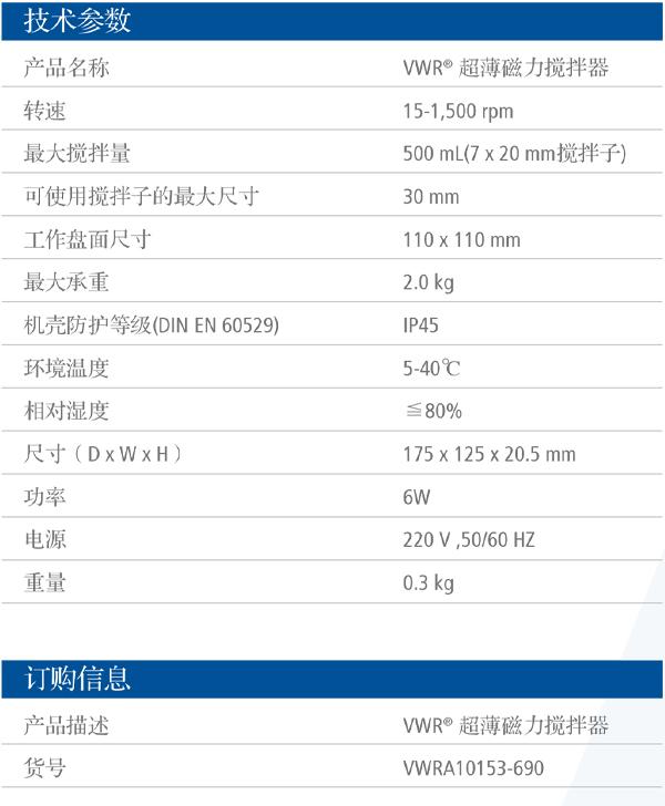VWR® 超薄磁力搅拌器