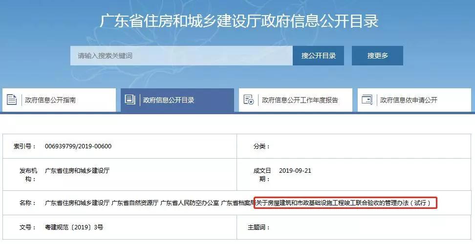 广东:率先发布《工程竣工联合验收管理办法》,竣工联合验收12天内完成!