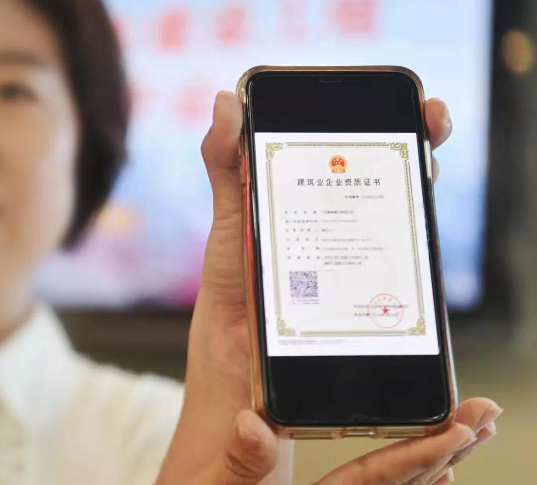 广东省住建厅签发第一张建设工程企业贝博电子证书