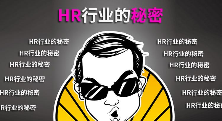 HR行业的秘密