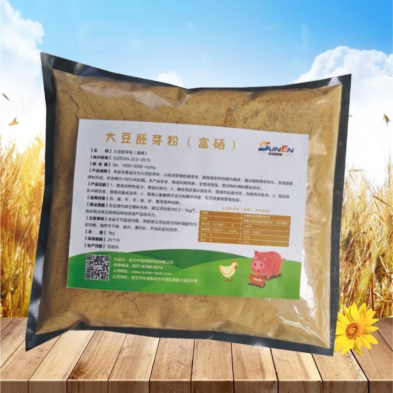 富硒大豆胚芽粉,富硒饲料添加剂