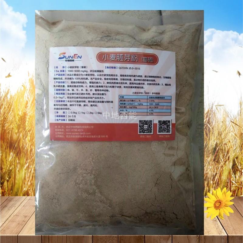 富硒小麦胚芽粉,富硒饲料添加剂