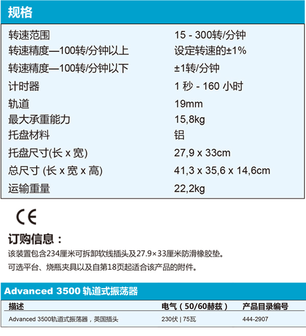 VWR®Advanced 3500 轨道式振荡器