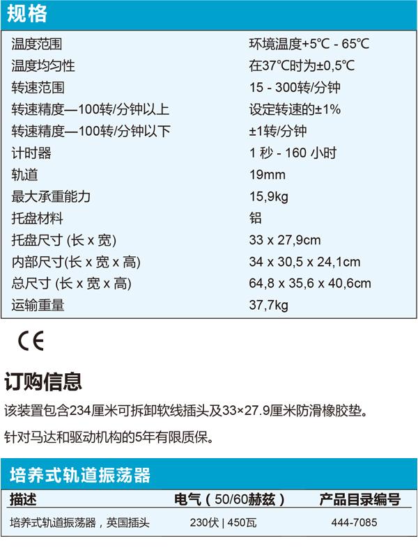 VWR®培养式轨道振荡器